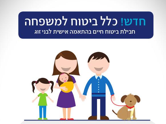 כלל ביטוח למשפחה